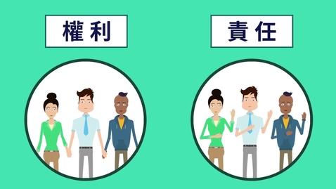 內容項目 權利與責任 (中文字幕可供選擇) 的縮圖