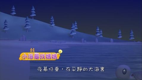 內容項目 小海龜找媽媽(中文字幕版本) 的縮圖