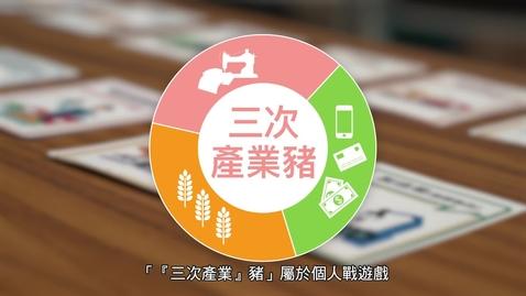內容項目 生活與社會「桌遊學習」資源套:三次產業豬 的縮圖