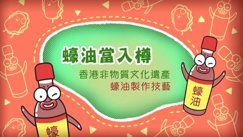內容項目 香港非物質文化遺產──蠔油製作技藝《蠔油當入樽》 的縮圖