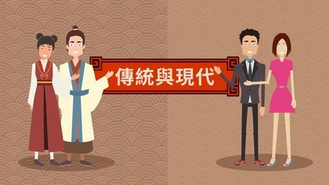 內容項目 傳統與現代 (中文字幕可供選擇) 的縮圖