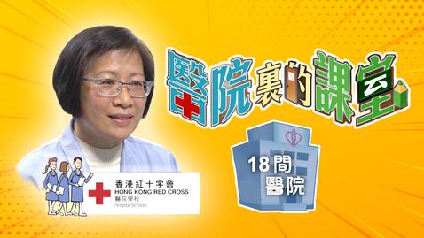 內容項目 醫院裏的課室 的縮圖