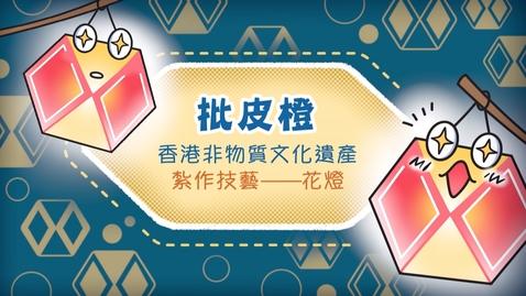 內容項目 香港非物質文化遺產──紮作技藝《批皮橙》 的縮圖