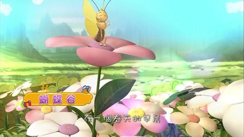 內容項目 蝴蝶谷(中文字幕版本) 的縮圖
