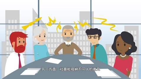 內容項目 生活與社會「三分鐘概念」動畫視像片段系列:(4)多元共融 的縮圖