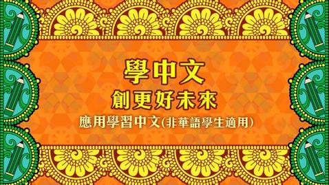內容項目 學好中文 .創更好明天 (中文字幕可供選擇) 的縮圖
