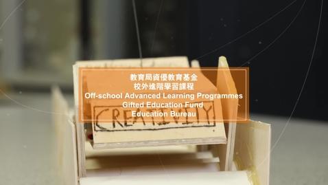 內容項目 教育局 資優教育基金 校外進階學習課程  (配以中文字幕) 的縮圖