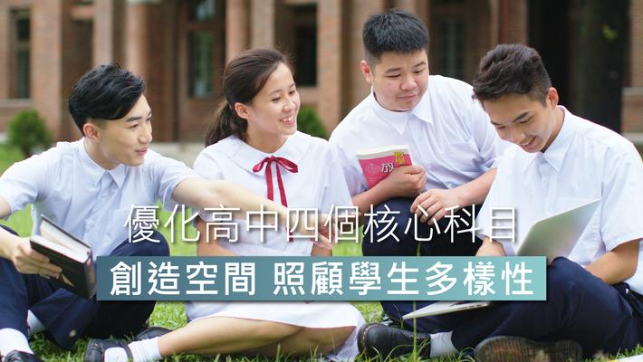 優化高中四個核心科目 Optimising the Four Senior Secondary Core Subjects (中文字幕可供選擇)