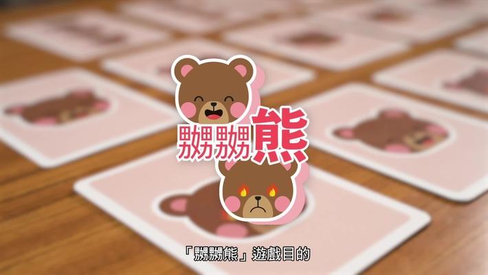 生活與社會「桌遊學習」資源套:嬲嬲熊
