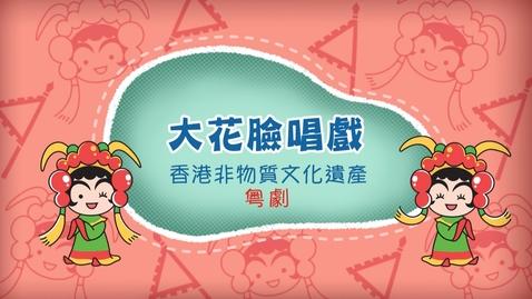 內容項目 香港非物質文化遺產──粵劇《大花臉唱戲》 的縮圖