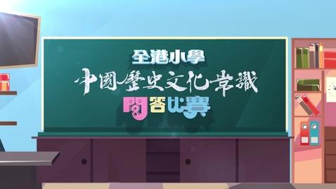 內容項目 華萃薪傳──第一屆全港小學中國歷史文化常識問答比賽 (總決賽) (中文字幕可供選擇) 的縮圖