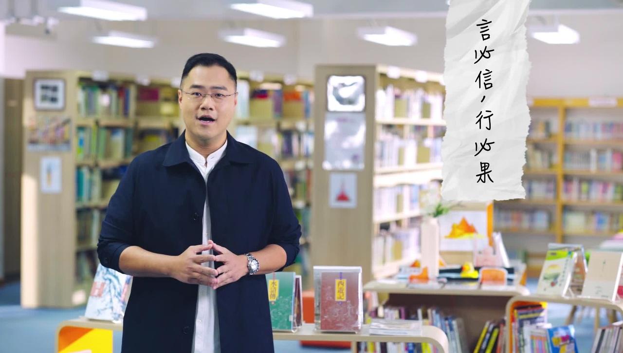 中華經典名句──「言必信,行必果」(中文字幕可供選擇)