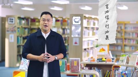 內容項目 中華經典名句──「言必信,行必果」(中文字幕可供選擇) 的縮圖