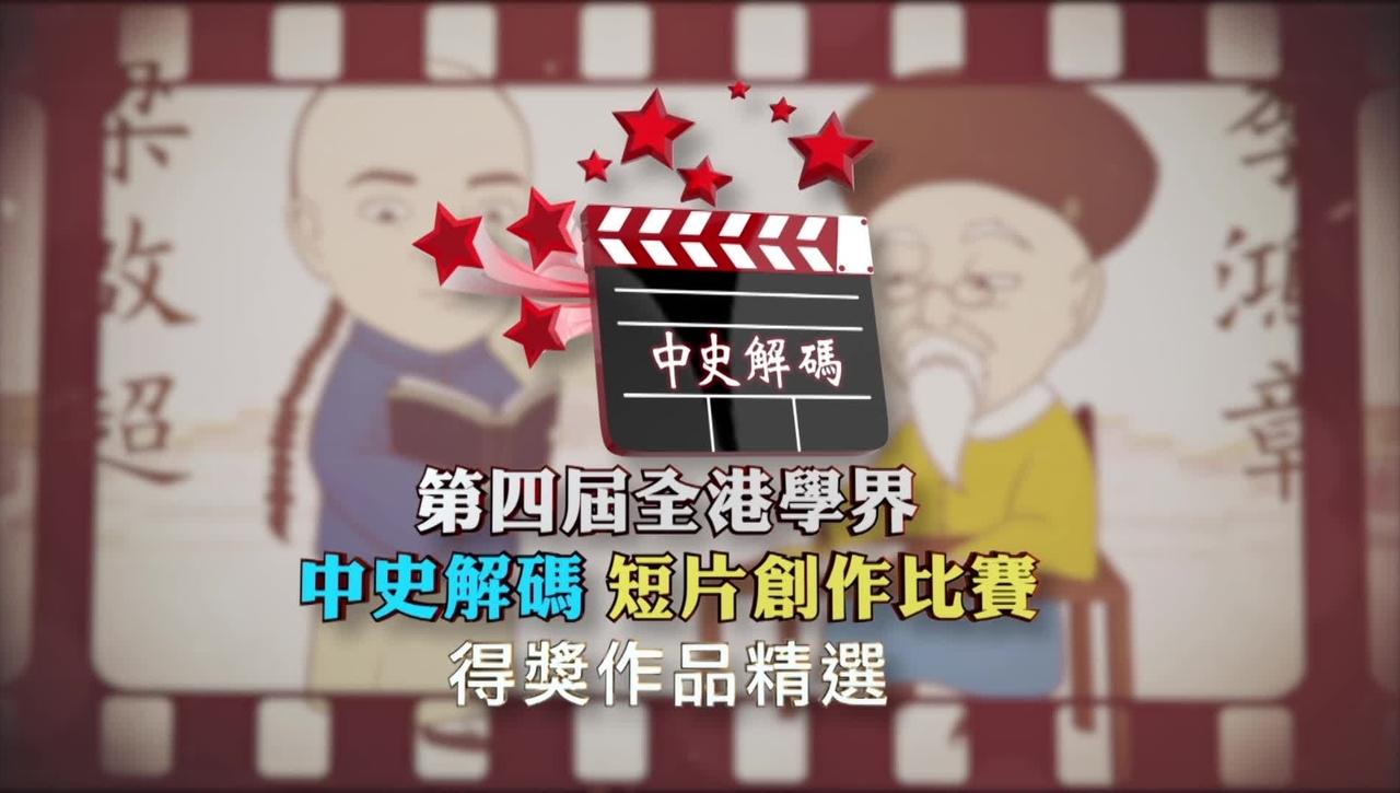 "【第四屆全港學界「中史解碼」短片創作比賽】得獎作品精選The Fourth Territory-wide Schools ""Decoding Chinese history"" Creative Video Competition's highlights  (中、英文字幕可供選擇)"