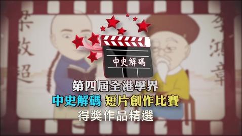 """內容項目 【第四屆全港學界「中史解碼」短片創作比賽】得獎作品精選The Fourth Territory-wide Schools """"Decoding Chinese history"""" Creative Video Competition's highlights  (中、英文字幕可供選擇) 的縮圖"""
