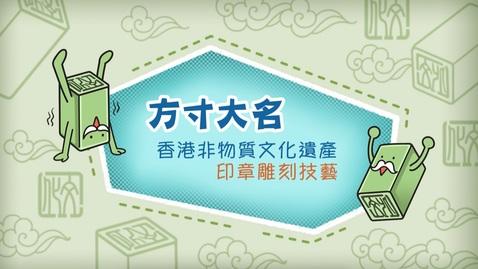 內容項目 香港非物質文化遺產──印章雕刻技藝《方寸大名》 的縮圖