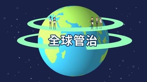 內容項目 全球管治 (中文字幕可供選擇) 的縮圖