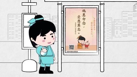 內容項目 中華經典名句一分鐘巡禮 的縮圖