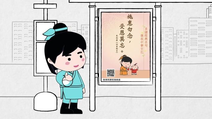 中華經典名句一分鐘巡禮