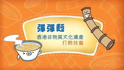 內容項目 香港非物質文化遺產──打麪技藝《彈彈麪》 的縮圖