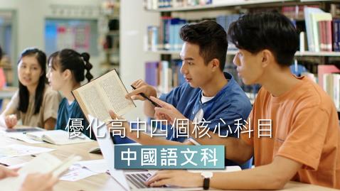 內容項目 優化高中四個核心科目──中國語文科  Optimising the Four Senior Secondary Core Subjects – Chinese Language (中文字幕可供選擇) 的縮圖