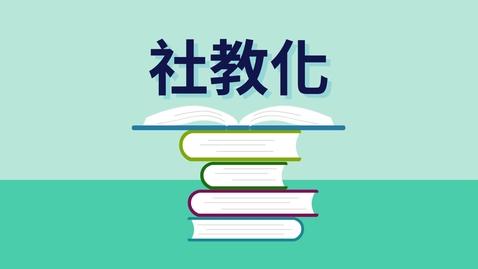 內容項目 社教化 (中文字幕可供選擇) 的縮圖