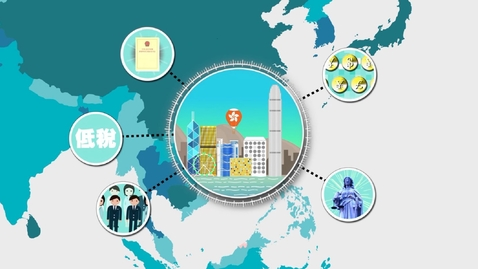 內容項目 香港經濟變變變 的縮圖
