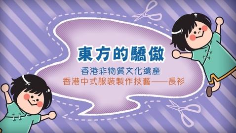 內容項目 香港非物質文化遺產──長衫《東方的驕傲》 的縮圖