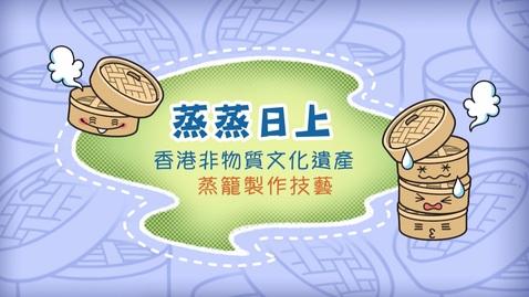內容項目 香港非物質文化遺產──蒸籠製作技藝《蒸蒸日上》 的縮圖