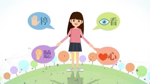 內容項目 生活與社會「三分鐘概念」動畫視像片段系列:(1)媒體素養 的縮圖