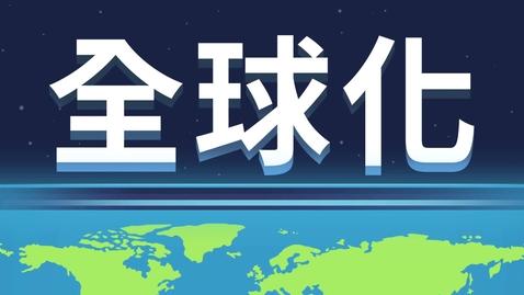 內容項目 全球化 (中文字幕可供選擇) 的縮圖