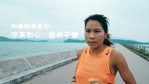 內容項目 中華經典名句──「守其初心,始終不變」(中文字幕可供選擇) 的縮圖