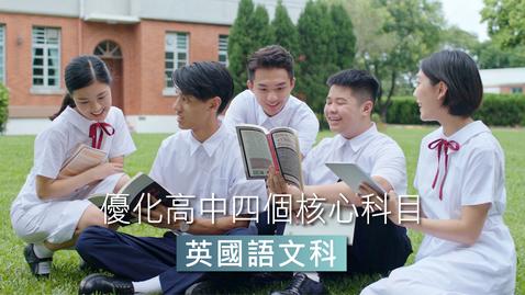 內容項目 優化高中四個核心科目──英國語文科   Optimising the Four Senior Secondary Core Subjects – English Language (中、英文字幕可供選擇) 的縮圖