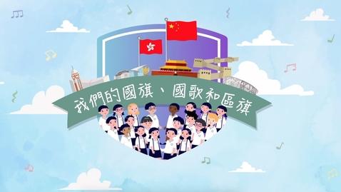內容項目 「我們的國旗、國歌和區旗」有聲故事繪本(中文字幕可供選擇) 的縮圖