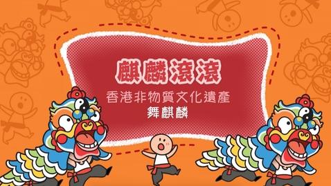 內容項目 香港非物質文化遺產──舞麒麟《麒麟滾滾》 的縮圖