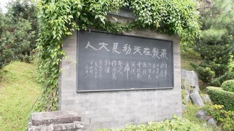 內容項目 九龍寨城公園(二十一) 的縮圖