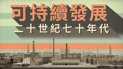 內容項目 可持續發展 (中文字幕可供選擇) 的縮圖
