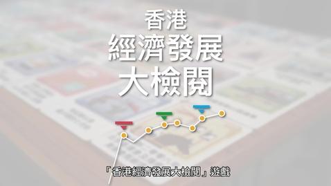 內容項目 生活與社會「桌遊學習」資源套:香港經濟發展大檢閱 的縮圖