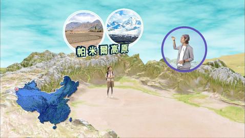 內容項目 中國地理之人文與自然 的縮圖