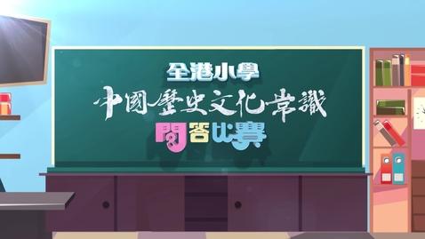 內容項目 華萃薪傳──第一屆全港小學中國歷史文化常識問答比賽(準決賽一) (中文字幕可供選擇) 的縮圖