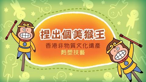 內容項目 香港非物質文化遺產──麪塑技藝《捏出個美猴王》 的縮圖