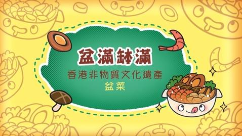 內容項目 香港非物質文化遺產──盆菜《盆滿缽滿》 的縮圖