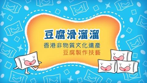 內容項目 香港非物質文化遺產──豆腐製作技藝《豆腐滑溜溜》 的縮圖