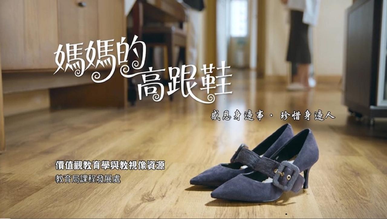 媽媽的高跟鞋(中、英文字幕可供選擇)