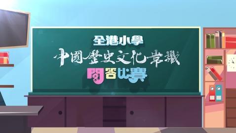 內容項目 華萃薪傳──第一屆全港小學中國歷史文化常識問答比賽 (準決賽二) (中文字幕可供選擇) 的縮圖