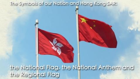 """內容項目 Educational Video """"The Symbols of our Nation and Hong Kong SAR: the National Flag, the National Anthem and the Regional Flag"""" (English subtitles available) 的縮圖"""