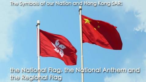 內容項目 The Symbols of our Nation and Hong Kong SAR: the National Flag, the National Anthem and the Regional Flag (English subtitles available) 的縮圖