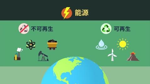 內容項目 能源使用 (中文字幕可供選擇) 的縮圖