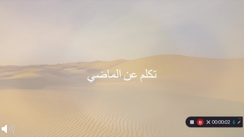 Thumbnail for entry Arabic Final Spring 2021