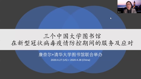 Thumbnail for entry Webinar 4: Three Chinese Academic Libraries' Experiences during the COVID-19 Outbreak